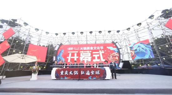 """重庆国博中心上演万人""""火锅""""盛宴。重庆国博中心供图"""