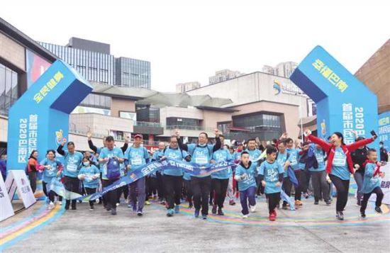 《【恒耀平台最大总代】巴南区首届市民运动会开幕》