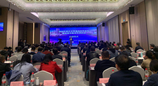 2020年重庆市普通高校毕业生就业指导服务培训活动正式启动。市人力社保局供图