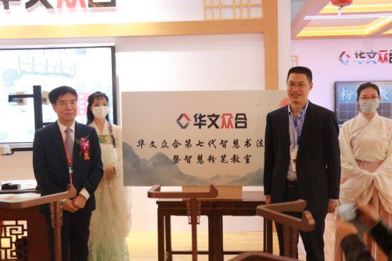 图为教育部关心下一代工作委员会常务副主任、中国教育装备行业协会会长王富(左一)与华文众合董事长向大凤(右一)共同为新产品揭开面纱。华文众合供图