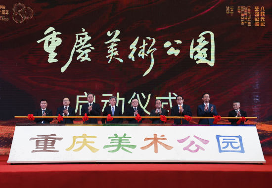 《【恒耀代理官网】重庆美术公园启动建设 打造高品质国际化美术公园》