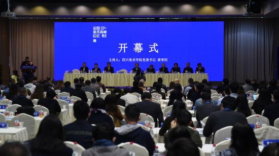 《【恒耀总代理】全国美术高峰论坛在四川美术学院召开》