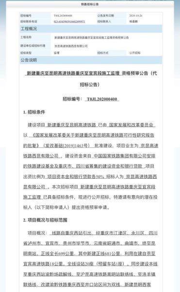 《【恒耀平台主管】渝昆高铁全线动工预计2025年建成!重庆将在江津、永川等地设站》