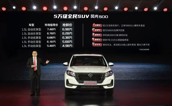 图为东风小康汽车公司副总经理、销售公司总经理张正源公布风光500上市。