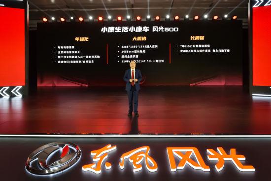 图为东风小康汽车公司总经理段伟讲解风光500产品优势。