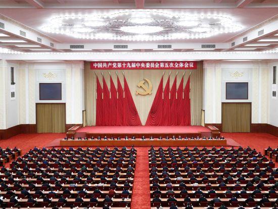 中国共产党第十九届中央委员会第五次全体会议,于2020年10月26日至29日在北京举行。