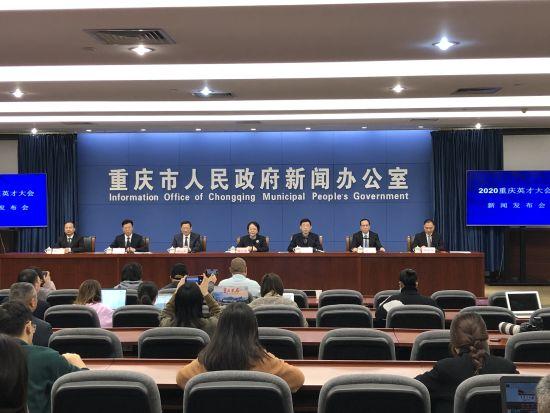 《【恒耀主管】2020重庆英才大会将于11月21日召开》