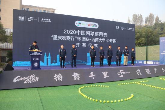 图为2020中国网球巡回赛重庆西南大学公开赛开幕式。肖江川 摄