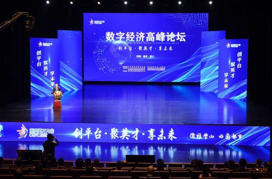 《【恒耀平台佣金】2020重庆英才大会璧山区数字经济高峰论坛举行》