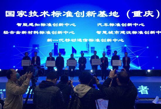 《【恒耀平台会员佣金】第四届国际前沿科技创新大会在重庆召开》