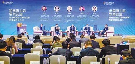 十一月二十一日,在重庆悦来国际会议中心,全国博士后学术交流暨成渝地区双城经济圈创新发展座谈会举行圆桌访谈。记者 张锦辉 摄\视觉重庆