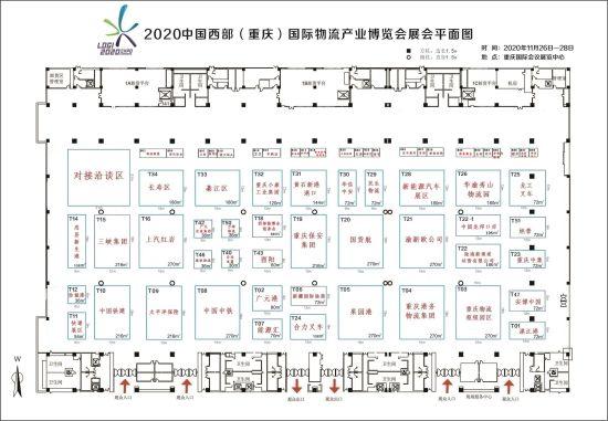 《【恒耀平台代理奖金】2020中国西部(重庆)国际物流产业博览会开始布展》