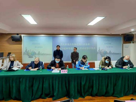 《【恒耀平台代理】重庆18家食品连锁企业签署食品安全承诺书》