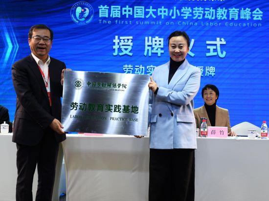 《【恒耀代理官网】首届中国大中小学劳动教育峰会在渝举行》