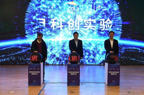新工科模式培养创新人才 重庆大学明月科创实验班揭牌