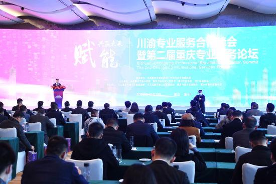 《【恒耀平台主管待遇】川渝专业服务合作峰会在重庆举行》