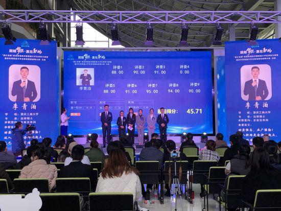 成渝地区双城经济圈首届大学生求职大赛举行