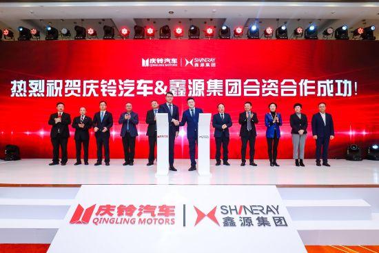 庆铃汽车股份有限公司与东方鑫源集团有限公司汽车合资合作签约仪式。主办方供图
