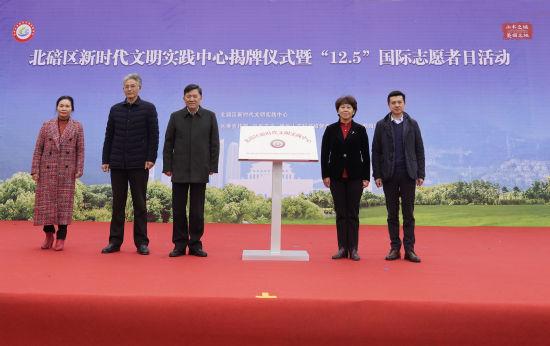 《【恒耀平台代理怎么注册】重庆北碚区新时代文明实践中心揭牌》