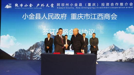 《【恒耀平台代理奖金】阿坝小金县赴重庆推介项目 牵手企业 共谋发展》