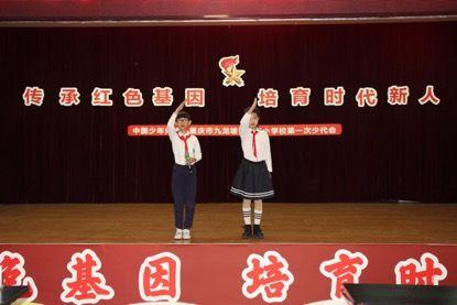 《【恒耀代理平台注册】九龙坡区华美小学举行第一次少先队员代表会活动》