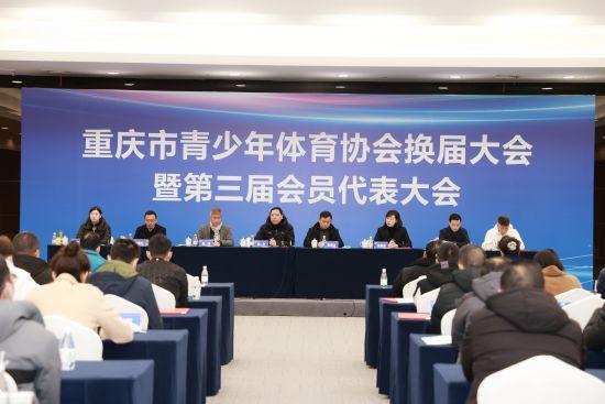 落户悦来国际会展城 重庆市青少年体育协会举行换届大会