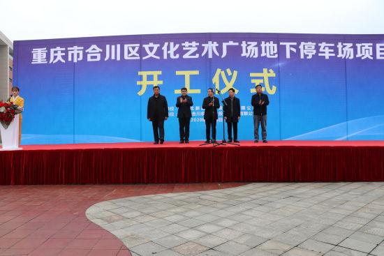 《【恒耀平台会员佣金】合川文化艺术广场地下停车场项目开工》