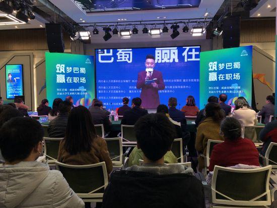 """成渝双城经济圈首届大学生求职大赛总决赛""""云端""""举行"""