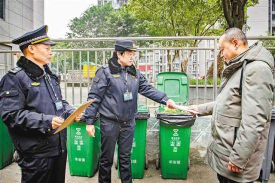 重庆开出首张生活垃圾分类罚单