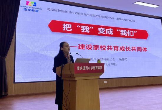 图为 重庆市南岸区教委副主任朱静萍开展讲座。高吕艳杏 摄