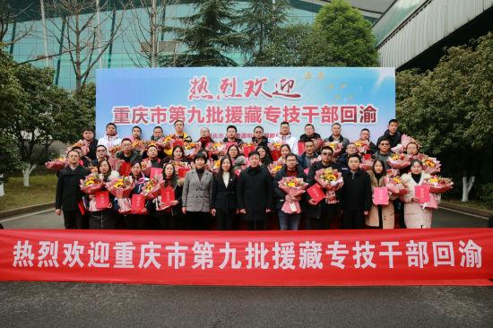 图为重庆市第九批援藏专业技术人才。重庆人社供图