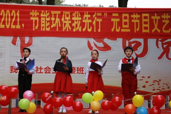 """《【恒耀平台最大总代】北碚区实验小学举办""""节能环保我先行""""辞旧迎新活动》"""