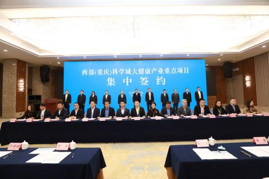 """《【恒耀代理主管】西部(重庆)科学城打造大健康产业发展""""生命芯谷""""》"""