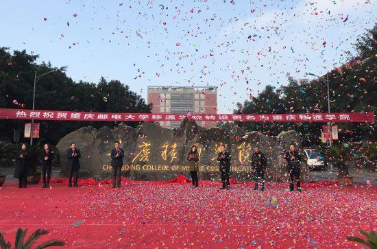 《【恒耀招商】重庆移通学院举行揭牌典礼》