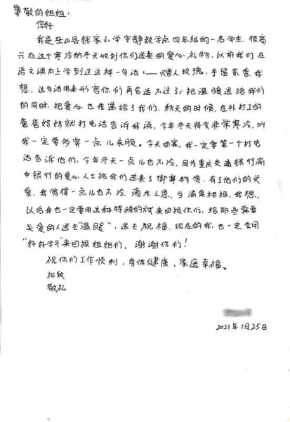 """图为孩子们的""""回信""""。交通银行重庆市分行供图"""
