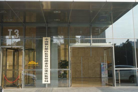 2021年重庆银行保险业怎么做?银保监局划出重点