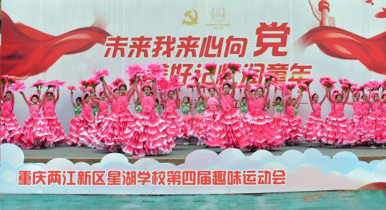 图为重庆两江新区星湖学校举办第四届趣味运动会。(受访者供图)