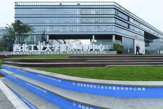 图为西北工业大学重庆科创中心。陈超 摄