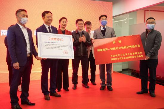 """图为4月7日,中国医药卫生事业发展基金会向重庆市南岸区捐赠""""健康南岸-健康知识微视化传播平台""""服务。何蓬磊 shey"""