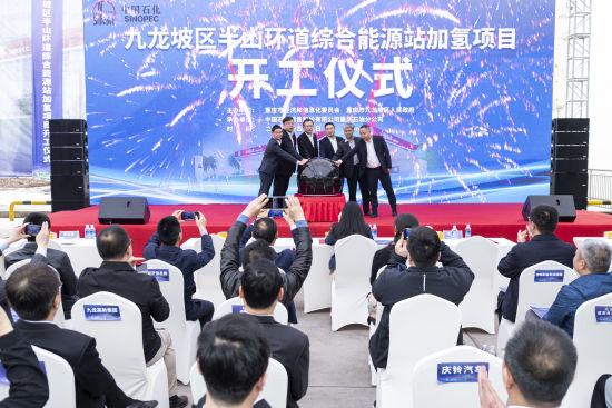图为重庆市九龙坡区半山环道加氢站项目开工仪式现场。何蓬磊摄