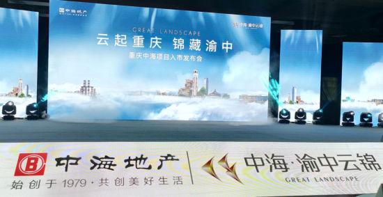 中海渝中云锦产品发布会。袁子寒 摄