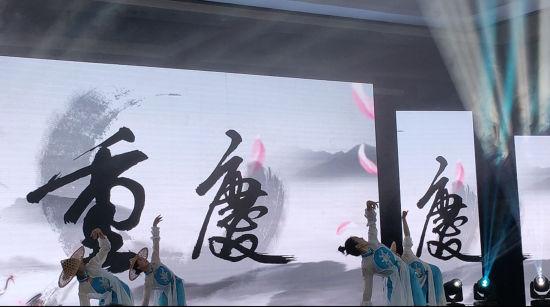 发布会现场舞蹈《巴山夜雨》。袁子寒 摄