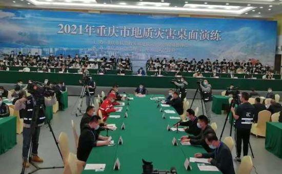 模拟桌面推演。重庆市应急局供图