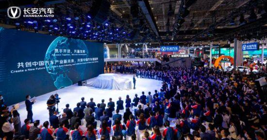 图为第十九届上海国际汽车展览会,长安汽车发布会现场。