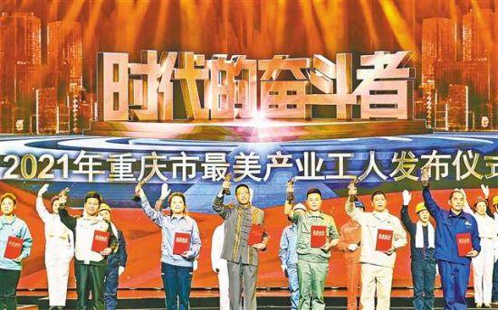 """日前,重庆广电大厦,""""最美产业工人""""发布仪式现场。首席记者 龙帆 摄/视觉重庆"""