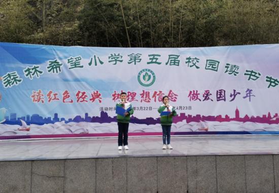 """彭水县森林希望小学开展学""""党史""""教育 传承红"""