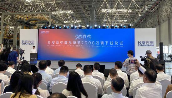 长安系中国品牌汽车第2000万辆汽车下线活动现场。高吕艳杏 摄