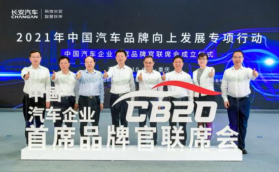 中国汽车企业首席品牌官联席会(CB20)成立活动现场。长安汽车供图
