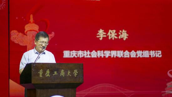 图为重庆市社会科学界联合会党组书记李保海致辞。吴燕利 摄