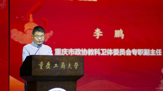 图为重庆市政协教科卫体委员会专职副主任李鹏致辞。吴燕利 摄